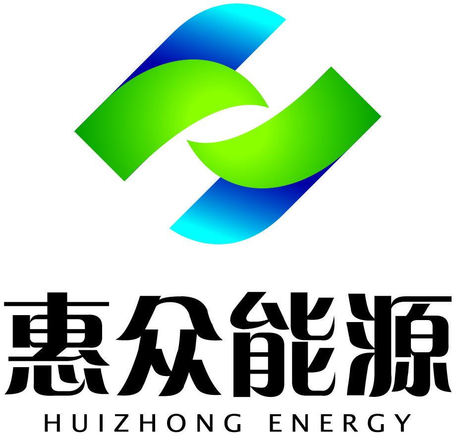 河北惠众能源环境工程有限公司